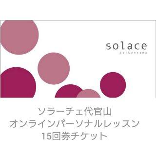 ソラーチェ代官山オンラインパーソナルレッスンチケット<15回券>