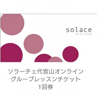 【グループ】ソラーチェ代官山オンラインレッスンチケット<1回券>