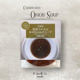 野菜ブロスのあめ色玉ねぎスープ