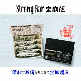 【ストロングバー・定期便】毎月1箱から『送料無料』でお得にお届け!!