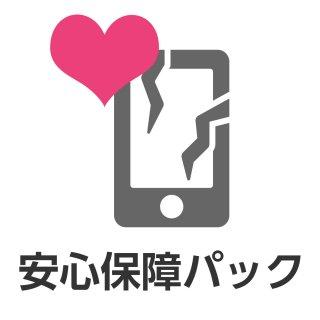 <img class='new_mark_img1' src='https://img.shop-pro.jp/img/new/icons25.gif' style='border:none;display:inline;margin:0px;padding:0px;width:auto;' />安心保障パック(万が一の紛失や壊してしまった時のために)