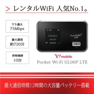 <img class='new_mark_img1' src='https://img.shop-pro.jp/img/new/icons26.gif' style='border:none;display:inline;margin:0px;padding:0px;width:auto;' />GL06P 安心のSoftbank回線仕様