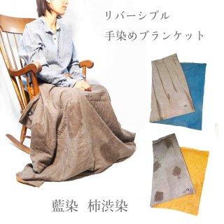 ブランケットひざ掛け(リバーシブル)/2カラー/知多木綿