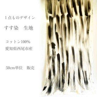 【1m単位】激動 墨染/三河織物 綿平織り