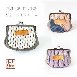 がま口財布/3カラー/三河木綿 刺し子織