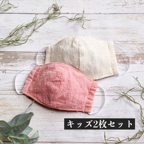 【2枚お得セット】キッズマスク スノー柄/生成り&ピンク/遠州織物