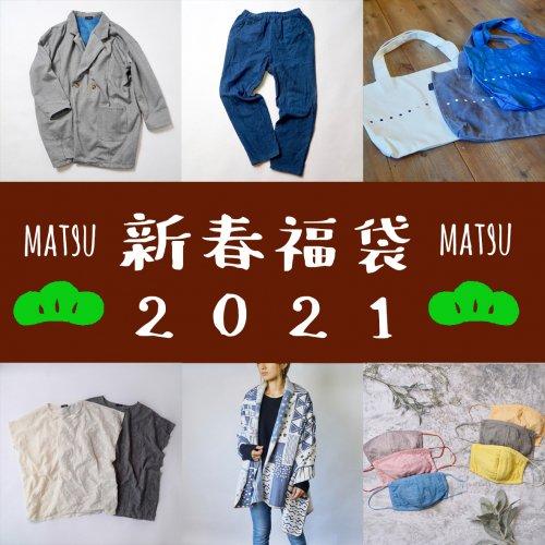 【数量限定】2021新春福袋 -MATSU-