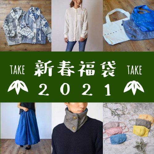 【数量限定】2021新春福袋 -TAKE-