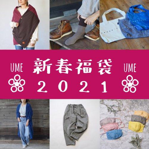 【数量限定】2021新春福袋 -UME-