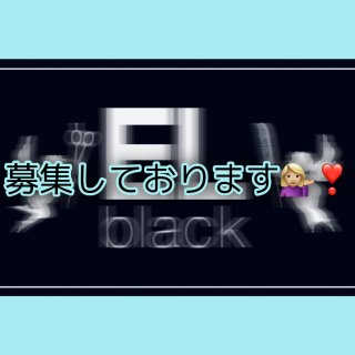 最近の更新 EL-blackの場所、使いませんか?【募集しています!】