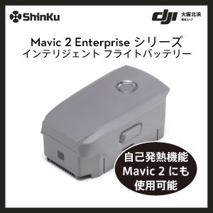 DJI Mavic 2 Enterpriseバッテリー