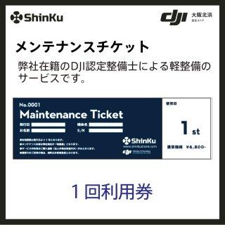 【1回分】メンテナンスチケット