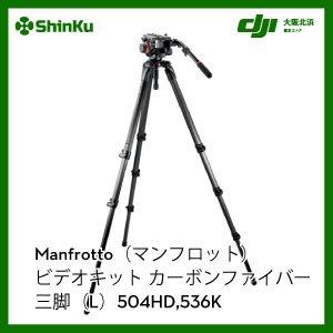 Manfrotto ビデオキット カーボンファイバー三脚(L)504HD,536K