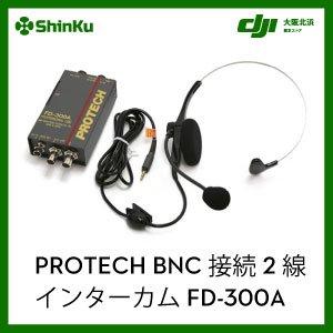 PROTECH BNC接続2線インターカム FD-300A