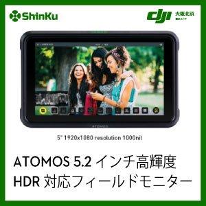 ATOMOS 5.2インチ高輝度HDR対応フィールドモニター SHINOBI SDI(HDMI/SDI両対応) ATOMSHBS01