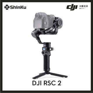 【単体】DJI RSC 2
