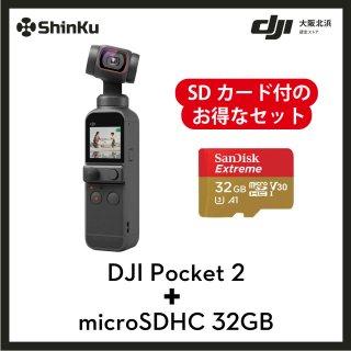 DJI Pocket 2 + SanDisk エクストリーム microSDHC 32GB