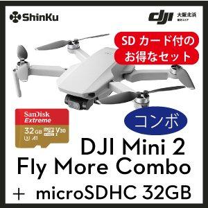 【コンボ】DJI Mini 2 Fly More コンボ 《賠償責任保険付》 + SanDisk エクストリーム microSDHC 32GB