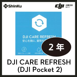 【送料無料】DJI Care Refresh (DJI Pocket 2)【二年保証】