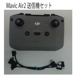 【中古品】Mavic Air2 送信機セット
