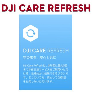 <img class='new_mark_img1' src='https://img.shop-pro.jp/img/new/icons14.gif' style='border:none;display:inline;margin:0px;padding:0px;width:auto;' />DJI Care Refresh 2-Year Plan (DJI FPV) JP