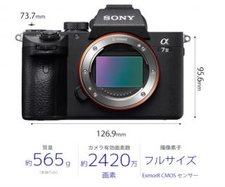 <img class='new_mark_img1' src='https://img.shop-pro.jp/img/new/icons1.gif' style='border:none;display:inline;margin:0px;padding:0px;width:auto;' />レンズ交換式デジタル一眼カメラ α7 III (ボディ)ILCE-7M3