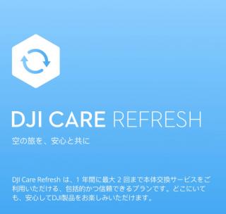 【お取り寄せ商品】DJI Care Refresh (1年版) (DJI Air 2S)