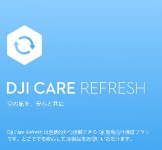 【お取り寄せ商品】DJI Care Refresh (2年版) (DJI Air 2S)