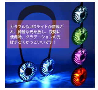 <img class='new_mark_img1' src='https://img.shop-pro.jp/img/new/icons1.gif' style='border:none;display:inline;margin:0px;padding:0px;width:auto;' />首掛け扇風機 アロマパット付属 静音 7色のグラデーションライト搭載 360°角度自由(送料無料)