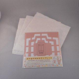 【和紙のぽち袋/DIYセット】ポチ袋が作れるテンプレートS  と 手漉き和紙3枚セット