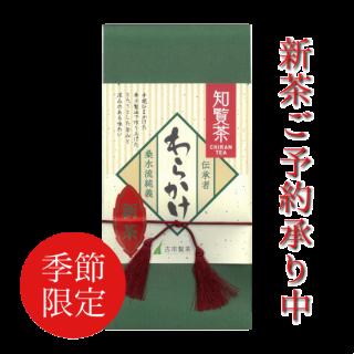 新茶予約【4月下旬頃より順次発送】知覧茶 わらかけ茶  80g