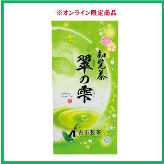 【ホームページ限定商品】知覧茶 翠の雫 (100g)
