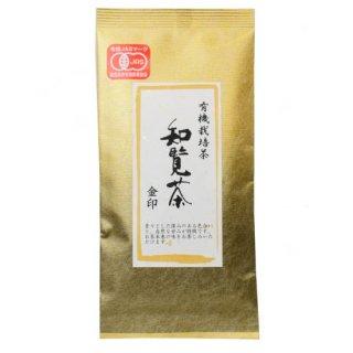 知覧茶 有機栽培茶『金印』 100g
