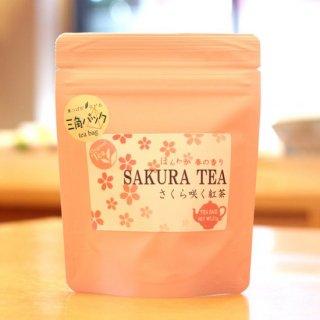 【会員限定450円】さくら咲く紅茶ティーバッグ(3g×7P)