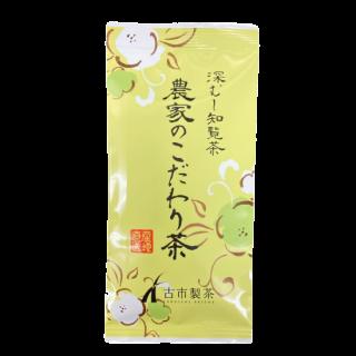 【決算セール特別価格】知覧茶農家のこだわり茶  80g