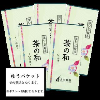 茶の和(いぶき)100g5本セット ゆうパケット便 送料込み