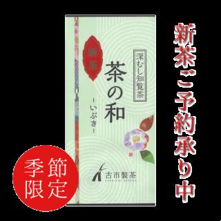 新茶予約【4月下旬頃より順次発送】茶の和(いぶき)100g