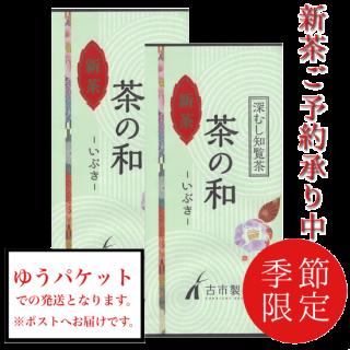 新茶予約【4月下旬頃より順次発送】茶の和(いぶき)100g2本セット ゆうパケット便 送料込み
