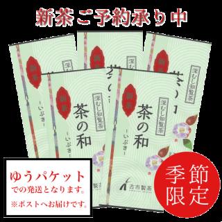新茶予約【4月下旬頃より順次発送】茶の和(いぶき)100g5本セット ゆうパケット便 送料込み