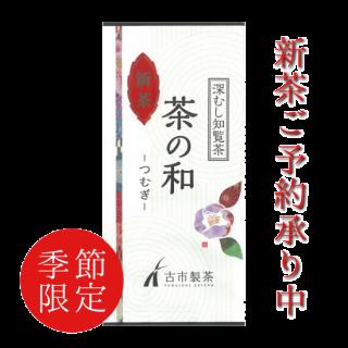 新茶予約【4月下旬頃より順次発送】茶の和(つむぎ)100g