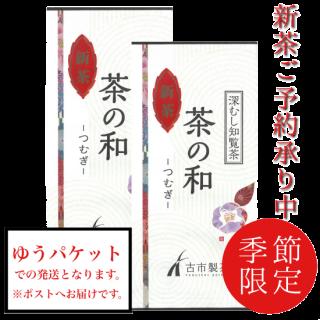 新茶予約【4月下旬頃より順次発送】茶の和(つむぎ)100g2本セット ゆうパケット便 送料込み