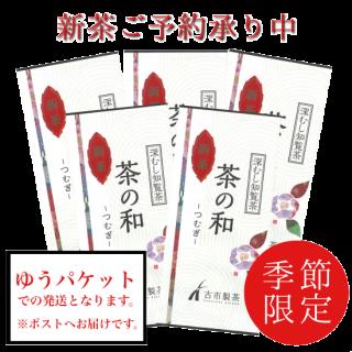 新茶予約【4月下旬頃より順次発送】茶の和(つむぎ) 100g5本セット ゆうパケット便 送料込み