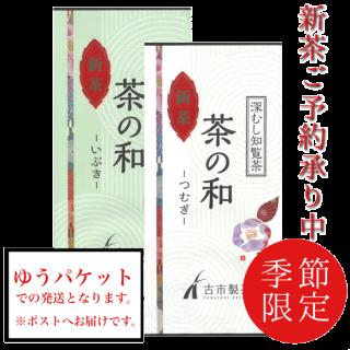 新茶予約【4月下旬頃より順次発送】 茶の和(つむぎ・いぶき)100g2本セット ゆうパケット便 送料込み