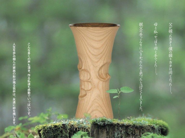 至極の ギフト 【我杯 ロハス 山桜 】 定年退職 の プレゼント 心のこもった贈り物  木婚式に サプライズギフト に  世界にひとつ の  あなたの 握り 型を残す 天然木  木製カップ