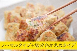 【ノーマル+塩分ひかえめ】食べ比べ!!京都育ちの手作り湯葉餃子 [ショップ会員なら10%割引でお得!!](税込み・送料別)