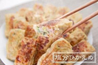 【ゆるい糖質制限ダイエットに】 塩分ひかえめ、京都育ちの手作り湯葉餃子・タレなしでも適塩で美味しい。(税込・送料別)