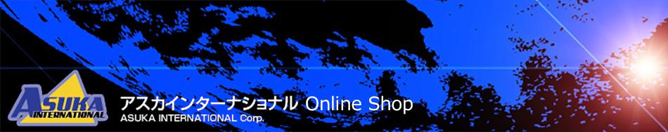 アスカインターナショナル Online Shop