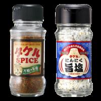 2種類のスパイスセット(タケルスパイス・タケルのにんにく旨塩)
