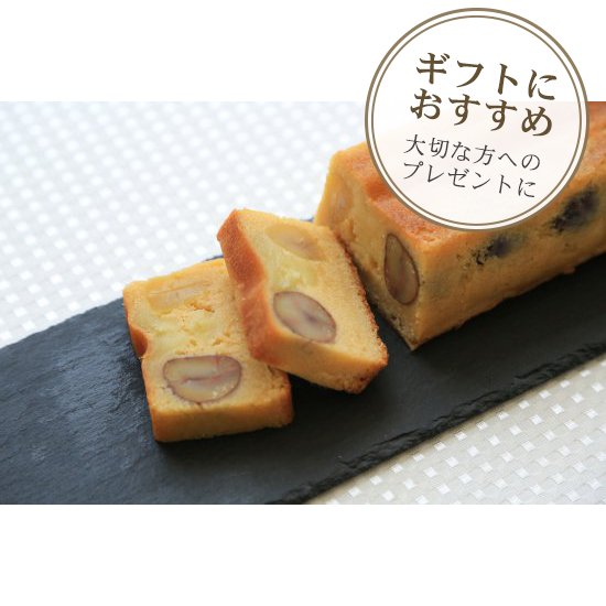 栗と芋あんのパウンドケーキ