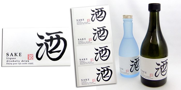 酒瓶 ・ 焼酎瓶 酒用 和紙ラベル シール(SKB300/SKK500用)